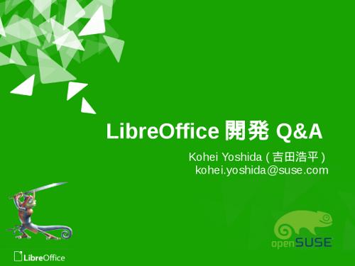 LibreOffice Kaihatsu Q&A